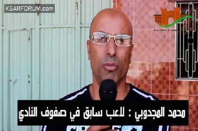 تصريح اللاعب السابق محمد المجدوبي حول جمع عام النادي القصري