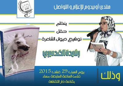 دعوة: حفل توقيع ديوان الشاعرة رشيدة القدميري