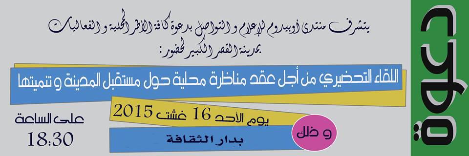 دعوة مفتوحة لحضور اللقاء التحضيري لمناظرة القصر الكبير