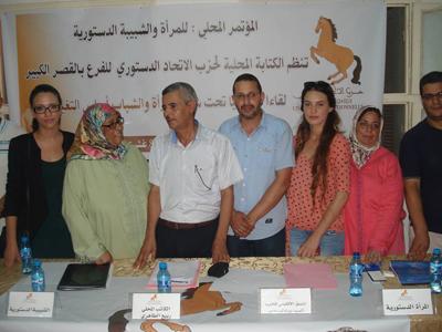 الاتحاد الدستوري يعقد مؤتمر تأسيسي لقطاع المراءة و الشباب الدستوريين