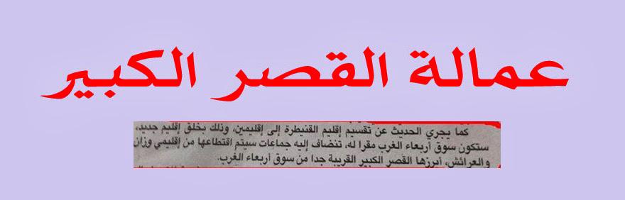 خبر إلحاق القصر الكبير بإقليم سوق الأربعاء يعلن حالة طوارئ بالأوساط القصرية