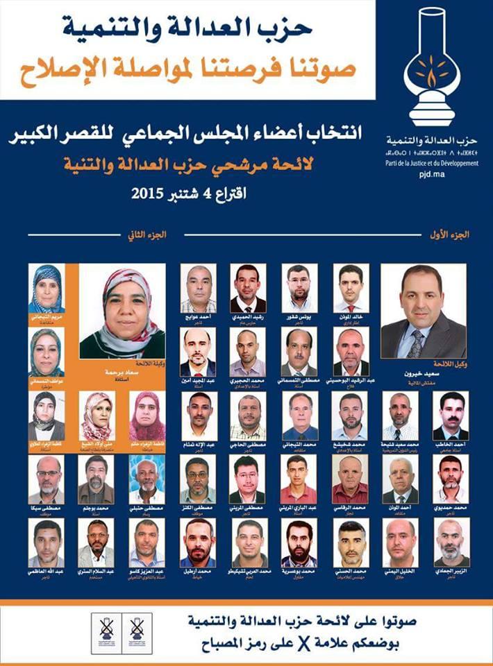 حزب العدالة و التنمية بالقصر الكبير يستعد لانطلاق الحملة الانتخابية
