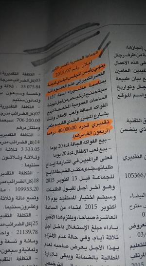 السيمو يرخص لشركة للألعاب قبل افتتاح المزاد