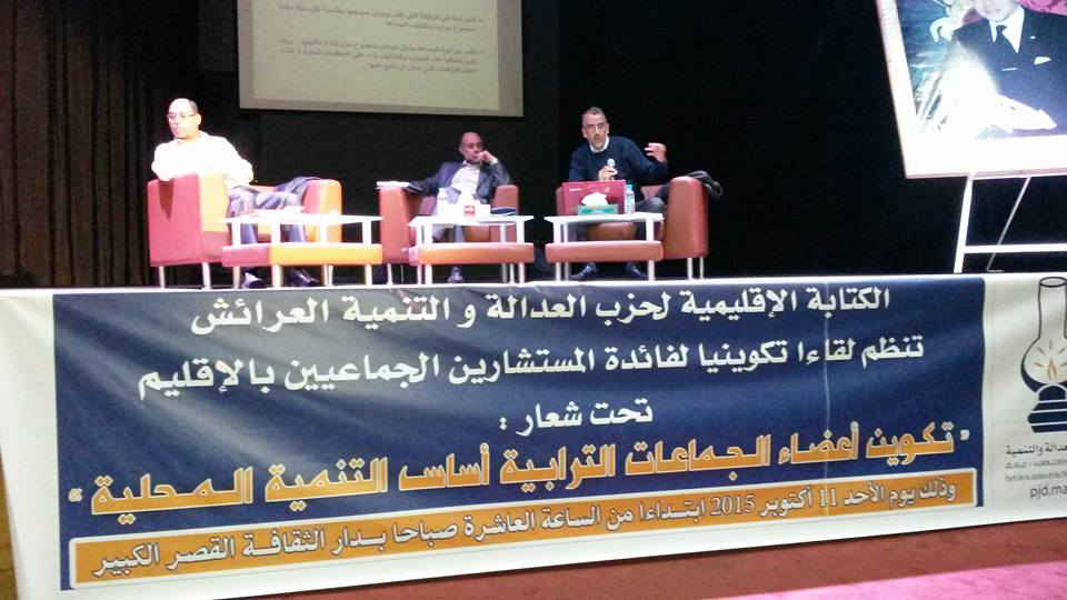 الكتابة الإقليمية لحزب العدالة و التنمية تنظم لقاء تكويني لفائدة مستشاريها بالإقليم