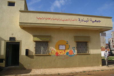 جمعية المبادرة تعقد جمعها العام العـــادي السنوي