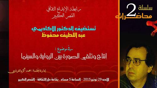 رابطة الإبداع الثقافي بالقصر الكبير تستضيف الأكاديمي عبد اللطيف محفوظ