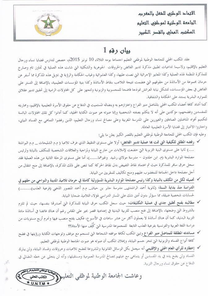 بيان الجامعة الوطنية لموظفي التعليم بالقصر الكبير