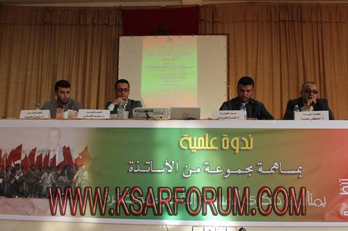 الثانوية المحمدية التأهيلية بالقصر الكبير تحتفي بحدث ودلالات المسيرة الخضراء