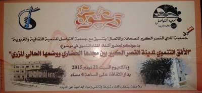 دعوة لقاء حول : الأفق التنموي لمدينة القصرالكبير بين مجدها الحضاري ووضعها الحالي المزري
