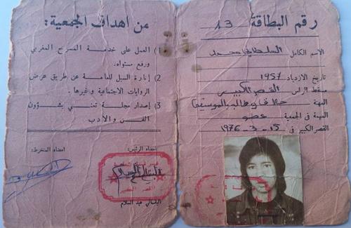 محمد السلطاني الوافد الجديد / الرعيل القديم