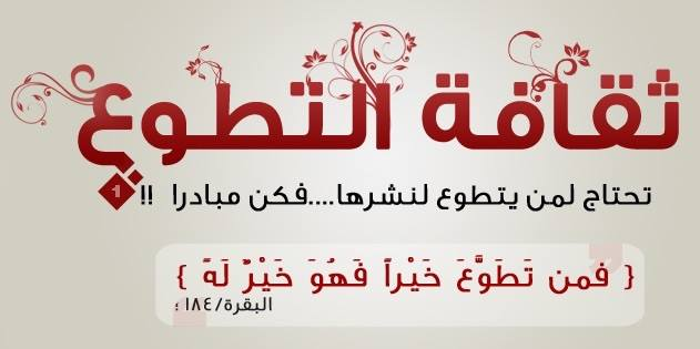 المرأة و العمل التطوعي في الدول العربية