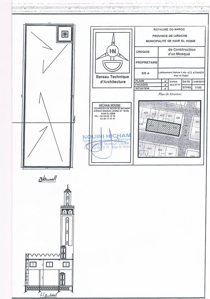 تأسيس جمعية لبناء مسجد بتجزئة حمزة بالقصر الكبير