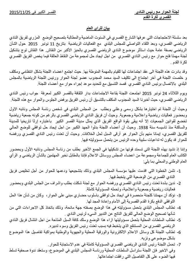لجنة الحوار مع رئيس النادي القصري تصدر بيانا بعد رفض الرئيس للحوار