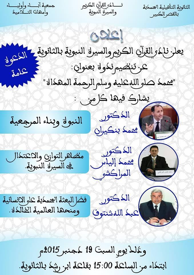 """الثانوية المحمدية تنظم ندوة بعنوان """" محمد صلى الله عليه وسلم الرحمة المهداة """""""