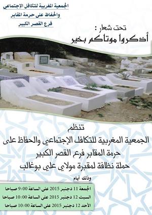 حملة لنظافة مقبرة مولاي علي بوغالب من تنظيم الجمعية المغربية للتكافل الاجتماعي والحفاظ على حرمة المقابر
