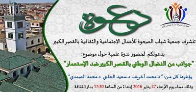 جمعية شباب الصحوة للأعمال الاجتماعية و الثقافية تنظم ندوة علمية حول موضوع تقديم وثيقة المطالبة بالاستقلال 11يناير