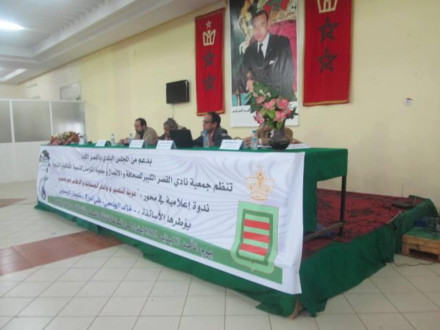 عمالة العرائش تتدخل لافتتاح ندوة حول الإعلام بالنشيد الوطني وشعارات ممجدة للدولة