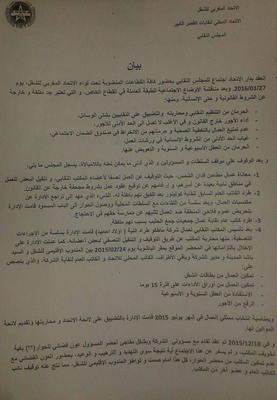 الاتحاد المغربي للشغل يدين انتهاك حقوق العمال و يدعو إلى التصدي لهذه الخروقات