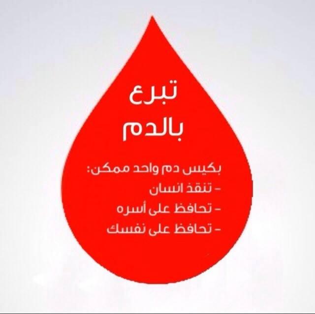 جمعية الامل و الحياة تنظم حملة للتبرع بالدم بالقصر الكبير