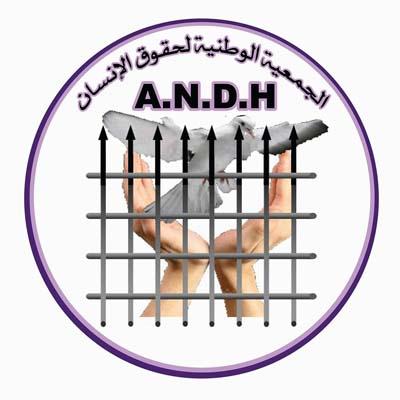 الجمعية الوطنية لحقوق الإنسان تدين عدم تمكين فرعها بالعرائش من وصل الإيداع القانوني