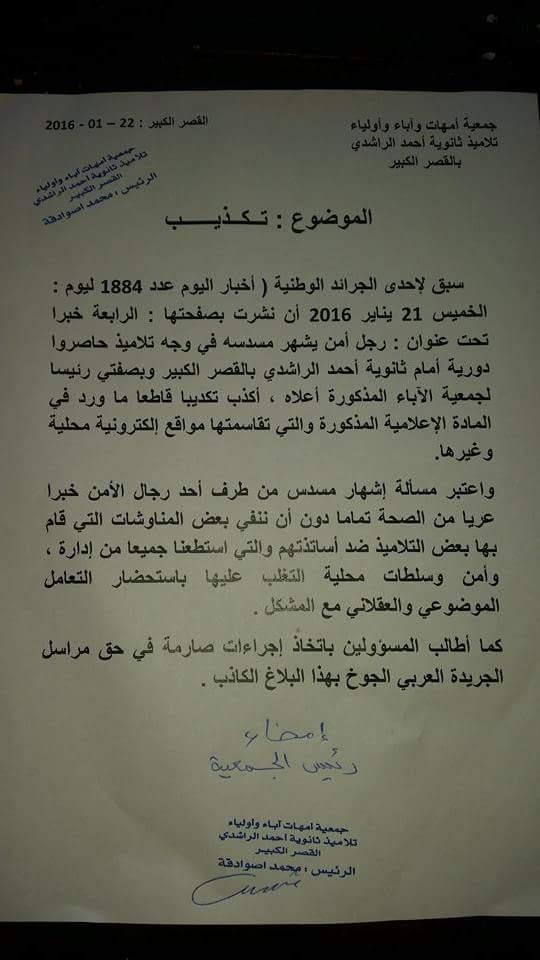 """جمعية أمهات و آباء تلاميذ ثانوية احمد الراشدي تكذب حادثة """" إشهار المسدس """" و الجوخ يرد"""