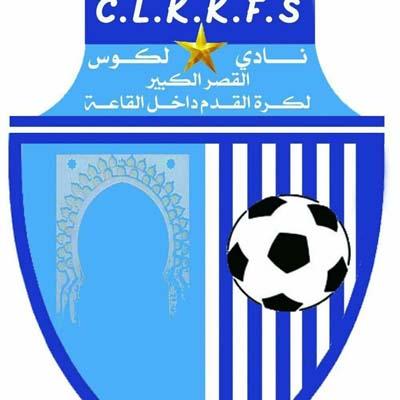 نادي لكوس القصر الكبير لكرة القدم المصغرة يواصل صدارته للبطولة بفارق مريح جدا