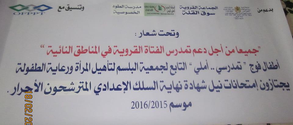 """أول فوج ل""""مدرستي .. أملي """" يجتاز امتحانات نيل شهادة نهاية السلك الاعدادي"""