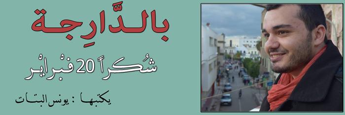 شُـــكراً 20 فْـبـرايْــر