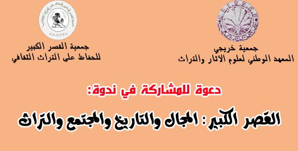 دعوة للمشاركة في ندوة: ''القصر الكبير: المجال والتاريخ والمجتمع والتراث''