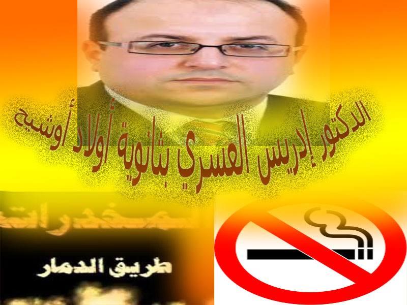 حملة تحسيسة للتوعية بأضرار التدخين والمخدرات بثاوية أولاد اوشيح