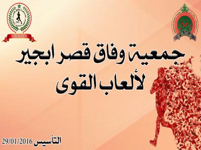جمعية وفاق قصر ابجير لألعاب القوى مولود رياضي جديد يهتم بالوسط القروي