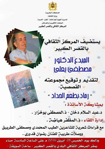 المركز الثقافي يحتفي بالدكتور مصطفى يعلى