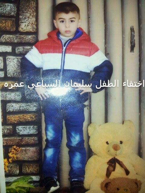 نداء : اختفاء طفل بمدشر الدمنة