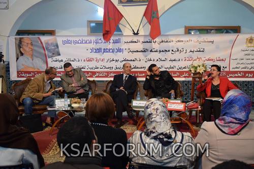 المركز الثقافي بالقصر الكبير يحتفي بالأديب مصطفى يعلى
