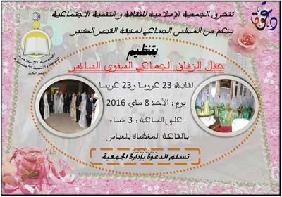 النسخة السادسة من حفل الزفاف الجماعي بالقصر الكبير
