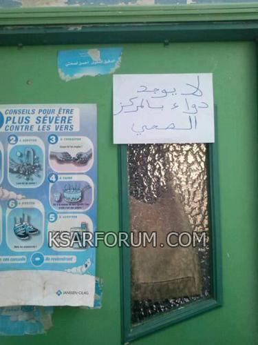 المركز الصحي ببوشويكة بدون دواء !!!!!