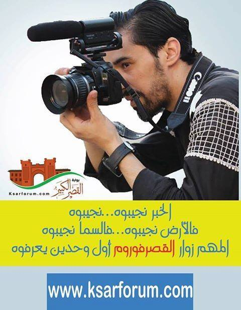بيان تنديدي بشأن الاعتداء على الزميل ياسين بن عدي