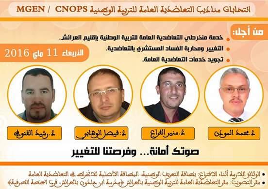 منير الفراع: انتخاب مناديب التعاضدية العامة الخطوة الأولى في محاربة الفساد