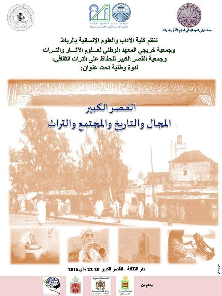"""""""القصر الكبير : المجال و التاريخ و المجتمع و التراث """" موضوع ندوة علمية بدار الثقافة"""