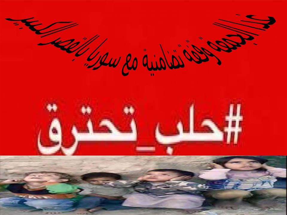 وقفة تضامنية مع الشعب السوري الأبي الجمعة بساحة علال بن عبد الله