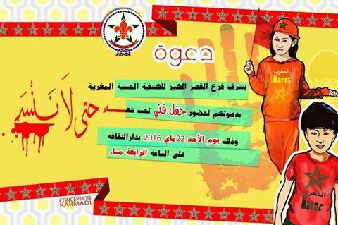 القصر الكبير: الكشفية الحسنية المغربية تنظم حفلا فنيا