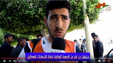 فاتح ماي : جمعية المعطلين