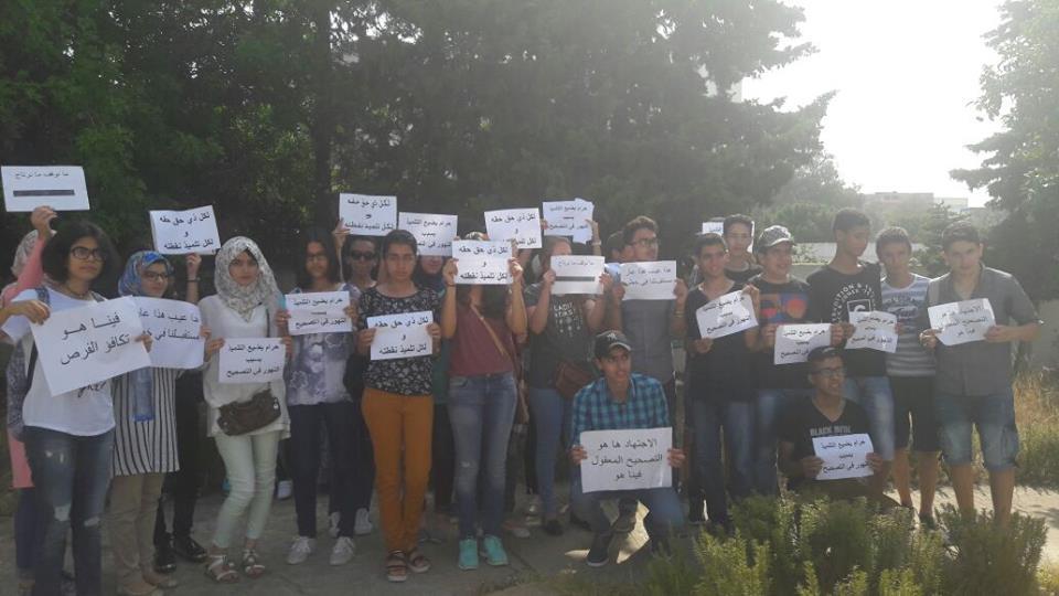 تلاميذ أولى باكالوريا يحتجون على سوء التصحيح بالمديرية الإقليمية بالعرائش