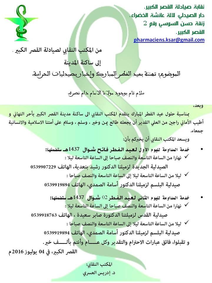 صيدليات الحراسة بالقصر الكبير لليوم الأول والثاني لعيد الفطر المبارك